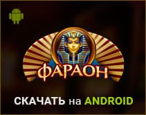 Скачать PharaonBet