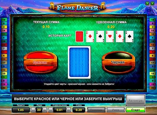 Риск игра в аппарате Flame Dancer