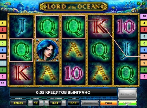 Выигрышная комбинация в Lord of the Ocean